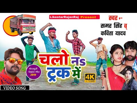 चलो नs ट्रक में   Chalo Na Truck Me   #Samar Singh , #Kavita Yadav  Bhojpuri Song 2019 New