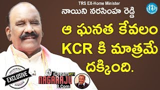 TRS Ex-Home Minister Nayini Narsimha Reddy Exclusive Interview || మీ iDream Nagaraju B.com #271