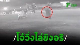 วงจรปิด โจ๋ถือปืนวิ่งไล่ยิงอริ | 14-01-63 | ข่าวเช้าหัวเขียว