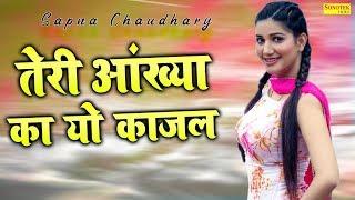 Teri Aakhya Ka Yo Kajal || Sapna Chaudhary || New Haryanvi Song 2020 || Haryanvi Maina