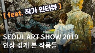 [전시리뷰] 서울 아트 쇼 2019 아트페어 후기 (크…