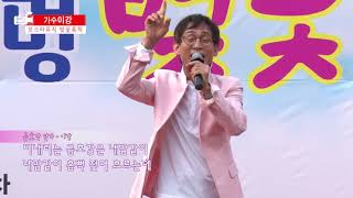 가수이강/금호강연가/쇼스타뮤직