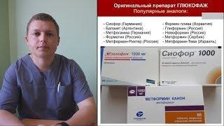 Сиофор, Метформин, Глюкофаж  [STOP]  Metformin