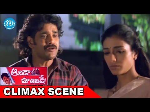 Aavida Maa Aavide Movie Climax Scene | Nagarjuna | Tabu | Heera