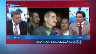 Why PTI will not give ticket to Hamid Khan ? | 29 May 2018 | 92NewsHD