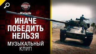 Иначе победить нельзя  - музыкальный клип от Студия ГРЕК и Wartactic [World of Tanks]