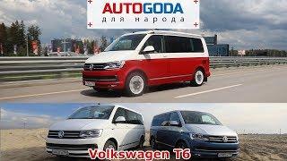 Volkswagen T6 на все случаи жизни. Проверено Авто года!