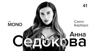 Анна Седокова - Санта Барбара / LIVE / THĒ MONO