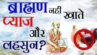 आखिर क्यूँ नहीं खातें हैं हिन्दू धर्म में भगवान के भक्त प्याज और लहसुन ?