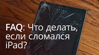 FAQ: Что делать,  если сломался iPad?