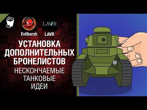 Установка дополнительных бронелистов от - Нескончаемые танковые идеи №18 - LAVR и Evilborsh [WoT]