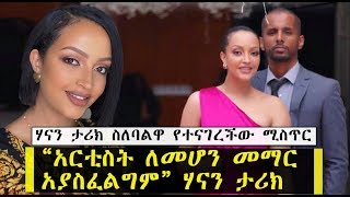 Yegna Engida interview with Hanan Tarq part 3
