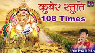 सुनने से होगी धन की प्राप्ती ! Kuber Mantra 108 Times   Prem Parkash Dubey   Spiritual Activity