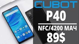 Cubot P40 - Новая звезда бюджетных смартфонов!