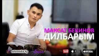 Максат Бекинов - Дилбарым / Жаныртылган ыр 2018