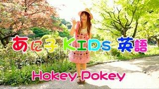 Hokey Pokey !! あに子のKIDSのための歌とアクティビティ。英語の童謡や...