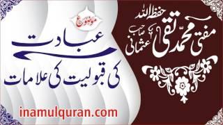 EBADAT KI QUBOLYAT KI ALAMATby Maulana Mufti Muhammad Taqi Usmani