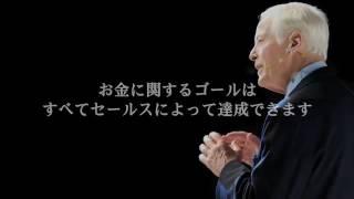 世界No1「セールスの神様」ブライアン・トレーシー による ノウハウセミナー特別公開/購買心理のレッスン《part1》 thumbnail