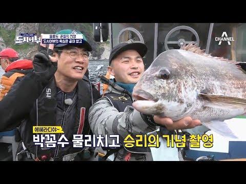 City Fishers Episode 44 Eng Sub English Subtitle