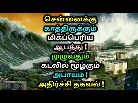 சென்னைக்கு காத்திருக்கும் மிகப்பெரிய ஆபத்து ! முழுவதும் கடலில் மூழ்கும் அபாயம் ! ISRO | Sea level