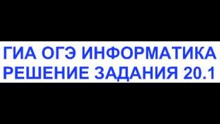 ГИА ОГЭ информатика - решение задания номер 20.1