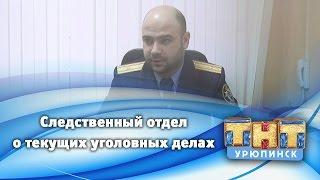 Урюпинский следственный отдел расследует преступления с несовершеннолетними