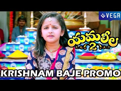 Yamaleela 2 Movie Krishnam Baje Promo Song - KV Satish,Mohan Babu - Latest Telugu MovieSong2014