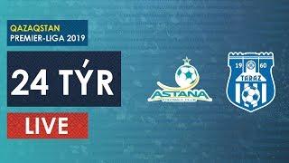 КПЛ-2019. 24 ТУР. АСТАНА-ТАРАЗ