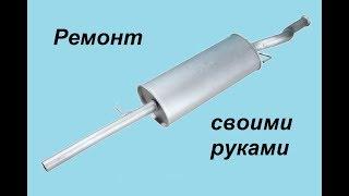 видео отремонтировать глушитель