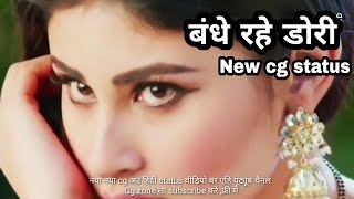 bandhe rahe dori cg WhatsApp status video new 2018 love download chhattisgarhi status vide