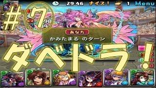 【実況】ダベり&ドラゴンズ!【パズドラ】#⑦