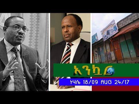 Ethiopia - Ankuar : አንኳር - Ethiopian Daily News Digest | August 24, 2017