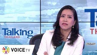 Talking Thailand - แม่จะไม่ทน! 'คำผกา' จัดชุดใหญ่ เศรษฐกิจไม่ดีที่แท้ทรู อยู่ที่ 'รัฐประหาร'