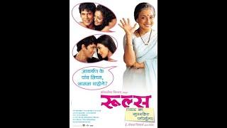 Rules Pyaar ka Superhit Formula (2003) | Full Movie | Milind Soman | Tanuja | Meera Vasudevan