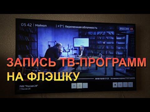 Как записать программу с телевизора на флешку