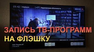 Запись ТВ-программ на флэшку