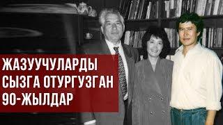 ЖАҢЫ ФАКТЫЛАР: Атамбаев 90-жылдары кантип байыган?
