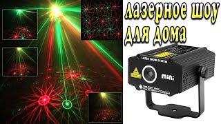 Лазерная Цветомузыка ESHINY с AliExpress - Лазерное шоу за 14 долларов у себя дома !!!