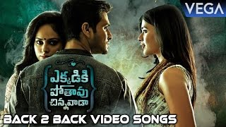 Ekkadiki Pothavu Chinnavada Movie Songs || Back to Back Song Teasers