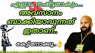 എല്ലാം നഷ്ട്ടമാകും,അവസാനം ബാക്കിയാകുന്നത് ഇതാണ്-Pma Gafoor Malayalam Speech👌 |Pma Gafoor|