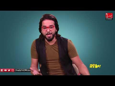 أجوبة طريفة مع الفنان معتز أبو زوز في Chada ASK على CHADA TV