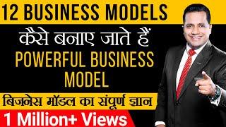 कैसे बनाए जाते हैं पावरफुल  बिज़नेस मॉडल | संपूर्ण ज्ञान | 12 Business Models|Dr Vivek Bindra
