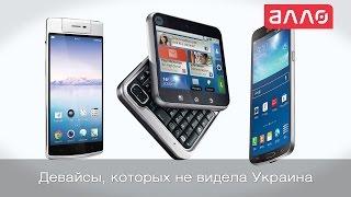 Смартфоны, которых не видела Украина(Купить новые смартфоны с официальной гарантией Вы можете, оформив заказ у нас на сайте http://allo.ua/ru/products/mobile/?utm..., 2015-04-09T12:07:43.000Z)