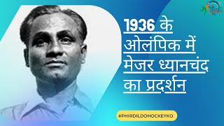 Major Dhyan Chand : 1936 Olympic
