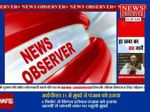 News Observer
