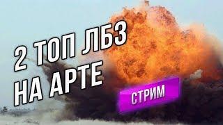 2 Сложнейших ЛБЗ на Арте! ЛБЗ 'Чемпион' ВЫПОЛНЯЕМ!