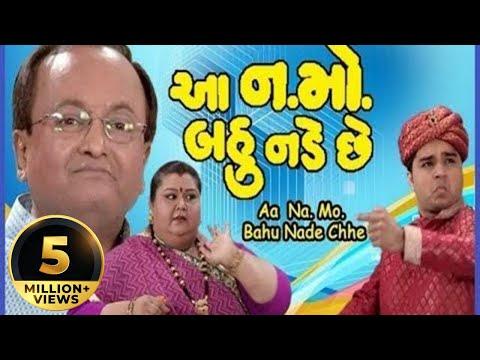 Aa Namo Bahu Nade Chhe (ENG SUBTITLES) - Sanjay Goradia - Comedy Comedy Natak Full 2017