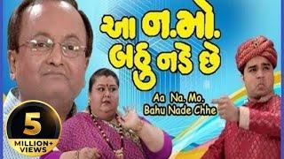 Aa Namo Bahu Nade Chhe - Superhit Comedy Gujarati Full Natak 2016 - Sanjay Goradia