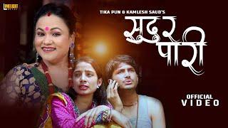 Sudur Pari (मन छुने गीत)   Tika Pun & Kamlesh Saud   New Nepali Lok-Dohori Song 2017