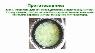 Рецепты блюд  Украинский постный борщ в мультиварке рецепт приготовления